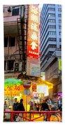 Hong Kong Sign 13 Beach Towel