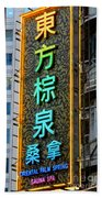 Hong Kong Sign 15 Beach Towel