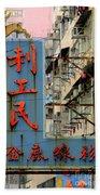 Hong Kong Sign 7 Beach Towel
