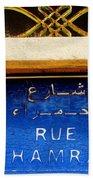 Iconic Rue Hamra In Beirut  Beach Towel