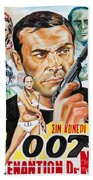 James Bond Dr.no 1962 Beach Towel