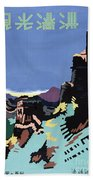 Manchuria And The Great Wall Vintage Poster Restored Beach Towel