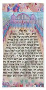 Physician Prayer- Hebrew Version Beach Towel