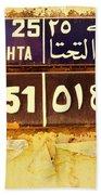 Rue 51 Basta In Beirut  Beach Towel