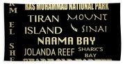 Sharm El-sheikh Famous Landmarks Beach Towel