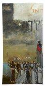 Sh'ma Yisroel Beach Sheet