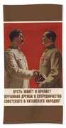 Stalin Soviet Propaganda Poster Beach Towel