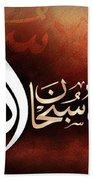 Subhan Allahi Wabi Hamdihi... Beach Towel