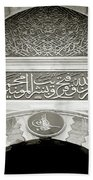 Suleyman The Magnificent Beach Towel