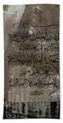 Sura E Fateha Beach Towel