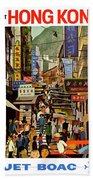 The Orient Is Hong Kong - B O A C  C. 1965 Beach Towel