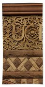 Toronto Old City Hall - Sandstone Work - 2 Beach Towel