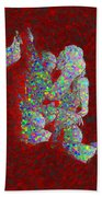 Uncovered Faces - Infinite Love Beach Towel