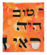 Be A Good Friend To Those Who Fear Hashem Fleece Blanket