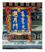 Chinese Decor In The Summer Palace Fleece Blanket