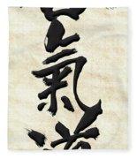 Japanese Calligraphy - Aikido Fleece Blanket