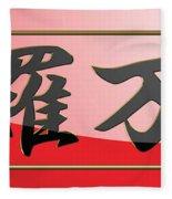 Japanese Calligraphy - Shinra Bansho - All Of Creation In Universe Fleece Blanket