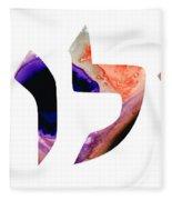 Shalom 7 - Jewish Hebrew Peace Letters Fleece Blanket