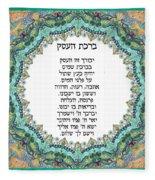 Hebrew Business Blessing Fleece Blanket