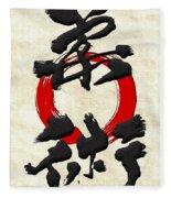 Japanese Kanji Calligraphy - Jujutsu Fleece Blanket