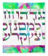 Hebrew Alphabet Fleece Blanket