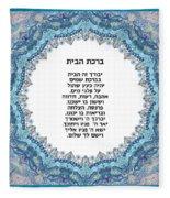 Hebrew Home Blessing Fleece Blanket