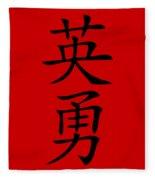 Bravery In Black Hanzi Fleece Blanket