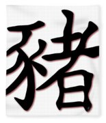 Chinese Text For Pig Fleece Blanket