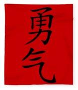 Courage In Black Hanzi Fleece Blanket