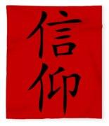 Faith In Black Hanzi Fleece Blanket