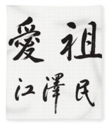 Jiang Zemin Calligraphy Have Ardent Love For The Motherland Fleece Blanket