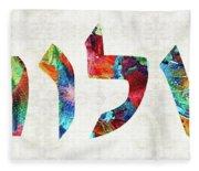 Shalom 20 - Jewish Hebrew Peace Letters Fleece Blanket