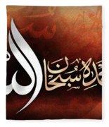 Subhan Allahi Wabi Hamdihi... Fleece Blanket