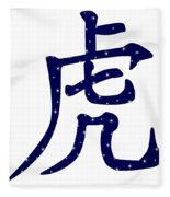 Chinese Year Of The Tiger Fleece Blanket