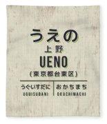 Retro Vintage Japan Train Station Sign - Ueno Cream Fleece Blanket