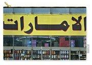 Abu Dhabi Shopfront Carry-all Pouch