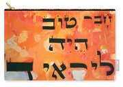 Be A Good Friend To Those Who Fear Hashem Carry-all Pouch