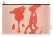 Good Fortune - Chinese Calligraphy Carry-all Pouch