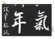 Peaceful New Year's Wishes Carry-all Pouch