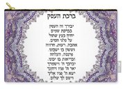 Hebrew Business Blessing Carry-all Pouch