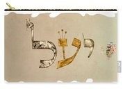 Hebrew Calligraphy- Yael Carry-all Pouch