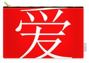 Chinese Love Carry-all Pouch