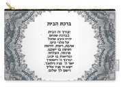 Hebrew Home Blessing Carry-all Pouch