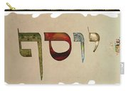 Hebrew Calligraphy- Joseph Carry-all Pouch