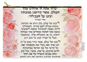 Hebrew Prayer For The Mikvah- Immersion Carry-all Pouch