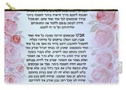 Hebrew Prayer For The Mikvah- Woman Prayer For Her Children Carry-all Pouch