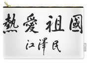Jiang Zemin Calligraphy Have Ardent Love For The Motherland Carry-all Pouch