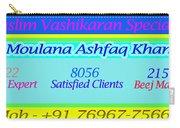 Muslim Vashikaran Carry-all Pouch