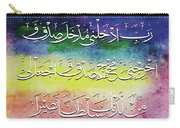 Quran 17.80 Carry-all Pouch