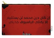Religious Carry-all Pouch